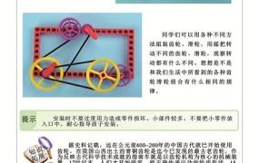 科学实验 -齿轮辘轳皮带轮