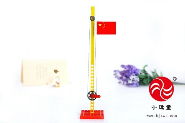寓教玩具-科学实验国旗升降台