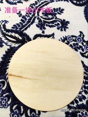 黏土 DIY 第一步:准备一块小木板!