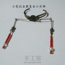 【中国风】芭比复古小凤冠