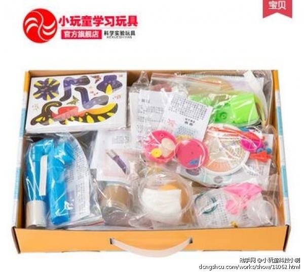 小玩童科技小制作 幼儿园科学实验玩具套装