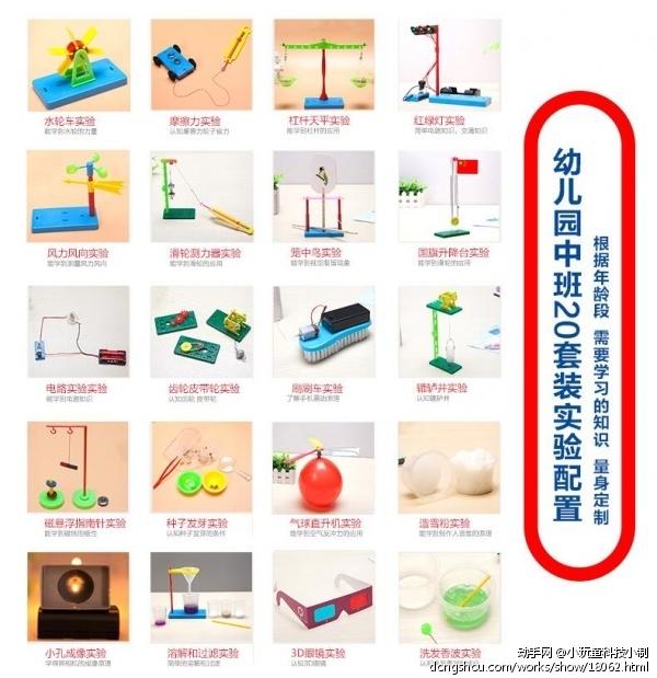 幼儿园科学实验玩具套装