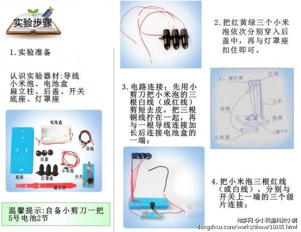 小学手工制作步骤表