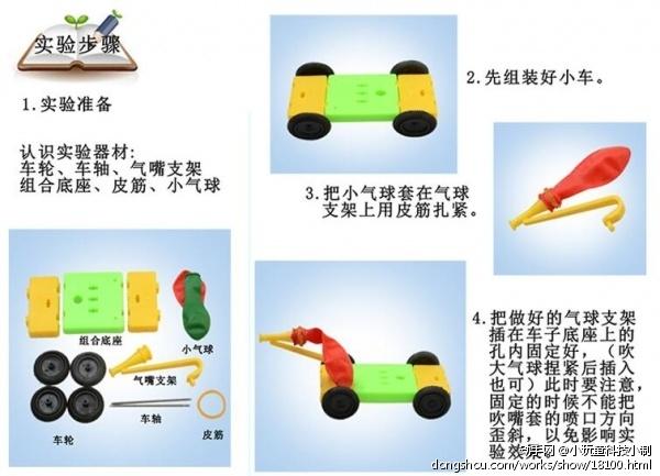 小玩童科技小制作 幼儿园科学实验玩具