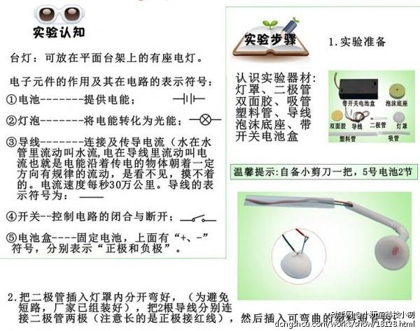 小玩童科技小制作 科普科学手工材料 自制小台灯实验器材